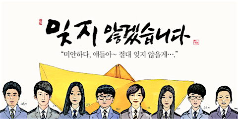 Remember_Sewol.png